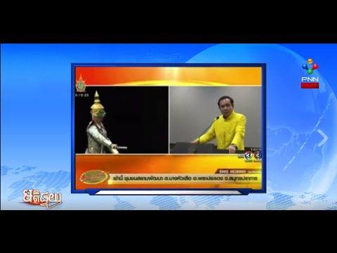លោក នាយករដ្ឋមន្ត្រីថៃ, Prayut Chan-o-cha), មានការឆ្លើយតបចំពោះ, បេតិកភណ្ឌ...