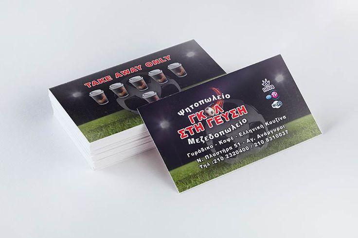 Επαγγελματική κάρτα  Ψητοπωλείου Goal Στη Γεύση