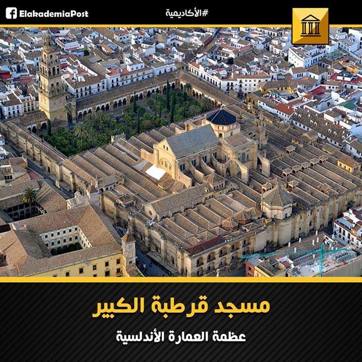 يعد الجامع الكبير في قرطبة أحد أهم المباني التي لاتزال قائمة منذ أن حكم المسلمون الأندلس في القرن الثامن الميلادي استغرق بناء المسجد في شكله النهائي نحو قرنين