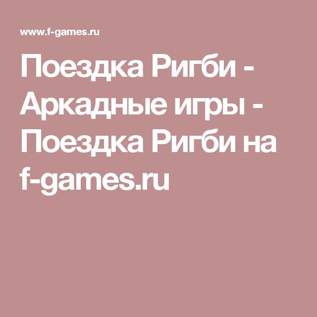 Поездка Ригби - Аркадные игры - Поездка Ригби на f-games.ru