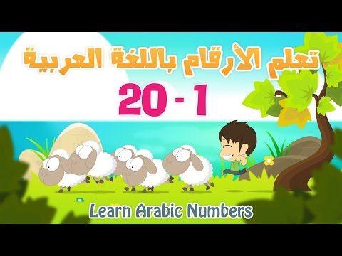 Arabic Numbers | Learn Numbers in Arabic for kids 1-20 | تعلم الأرقام العربية للأطفال ١ - ٢٠ - YouTube