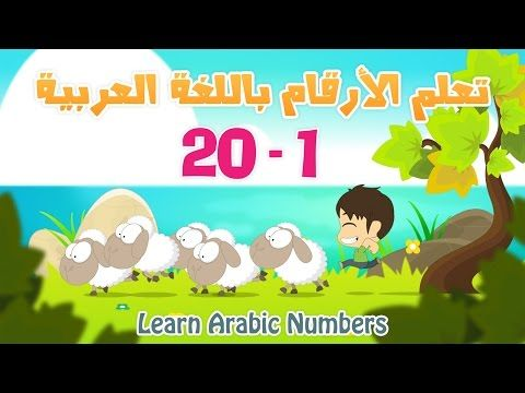 Arabic Numbers | Learn Numbers in Arabic for kids 1-20 | تعلم الأرقام العربية للأطفال ١ - ٢٠ - YouTube