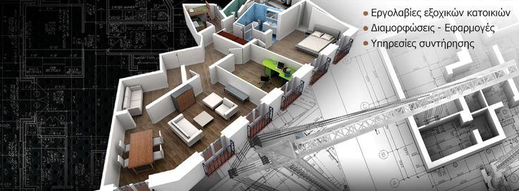 Κατασκευαστική www.houlis.gr/xen