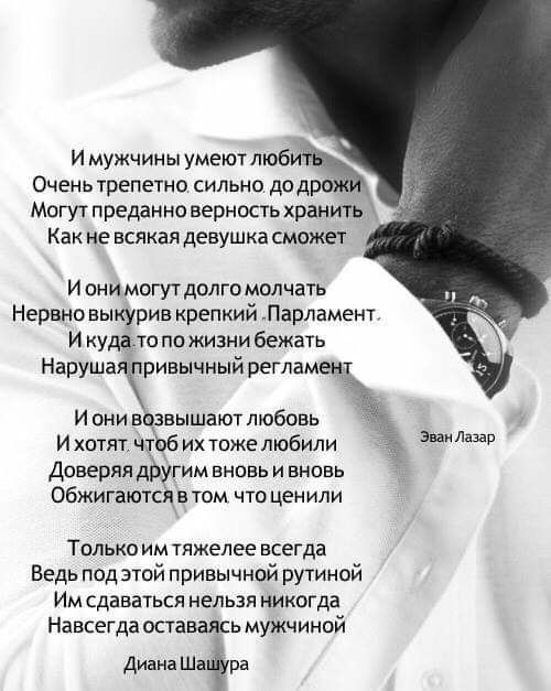 Pin By Nelya Volchok On Zhenskij Vzglyad Text Quotes Words L Love You
