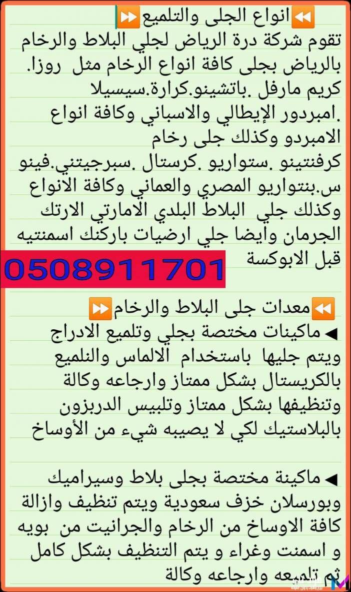 جلي رخام بالرياض 0508911701 شركة درة الرياض لخدمات جلي الرخام بالرياض جلي رخام في الرياض جلي بلاط في الرياض جلي بلاط بالرياض جلي Math Sal Math Equations