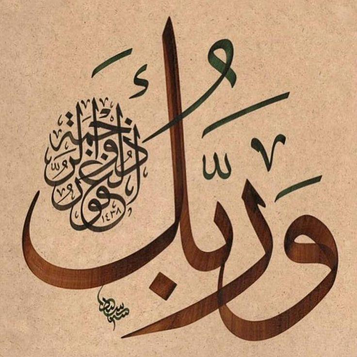 By Seyit Ahmed Depeler  #islamicart #artwork #calligraphy #sanat #hatsanati #husnuhat #hattat #illumination #tezhip #sulus #nesih #kufi #celisulus #ottoman #arabicart #arabiccalligraphy #kalem #hatyazisi #hatkalemi #masallah #bismillah #istanbulart #turkiye #istanbul #uskudar http://turkrazzi.com/ipost/1522272491187096119/?code=BUgMsPwjko3