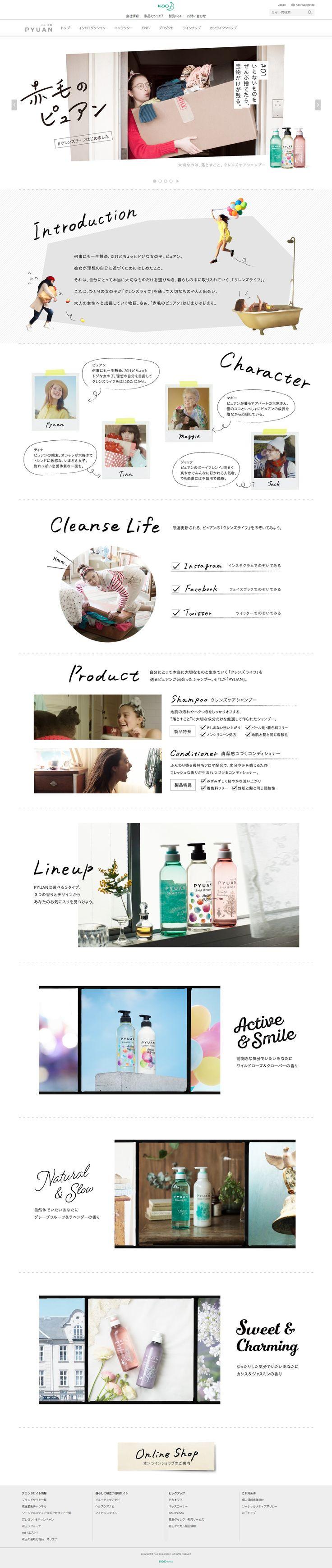 花王|メリット ピュアン|ブランドサイト http://www.kao.co.jp/pyuan/#top