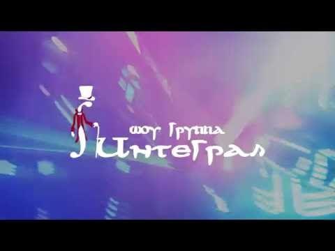 Огненное шоу Безумный Макс - шоу-группа Интеграл - YouTube