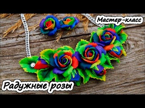Видео мастер-класс: колье «Радужные розы» из полимерной глины - Ярмарка Мастеров - ручная работа, handmade