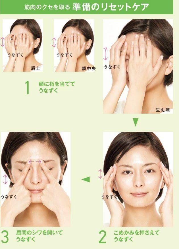 Japanese style Facial massage... ほおがたれた「ブルドッグライン」、ほおのたるみがあごまでつながる「マリオネットライン」、目頭から頬に伸びる「ゴルゴライン」の顔の筋肉を整えれば消せるんです。