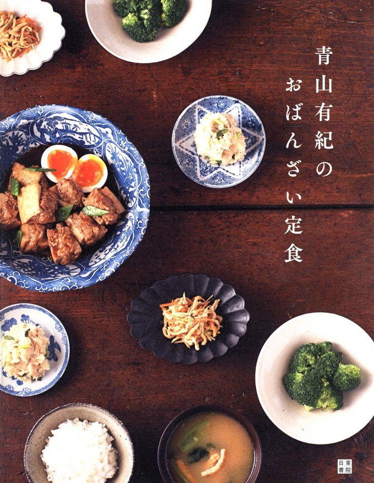 青山有紀のおばんざい定食   青山 有紀   本-通販   Amazon.co.jp