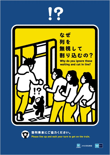 Subway manner poster.