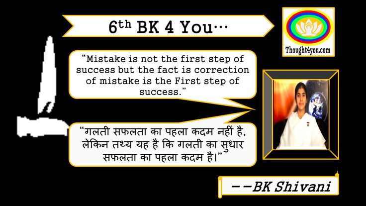 Quotes in Hindi, Quote of the day, Quotes,,Motivational Quotes, Inspirational Quotes, Quotes by BK Shivani, BK Shivani quotes, BK Shivani quotes in Hindi
