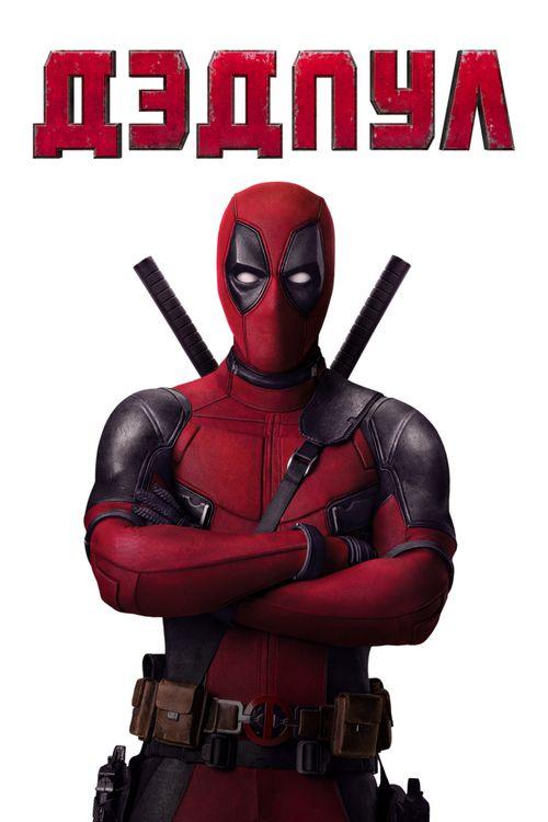 Deadpool 2016 full Movie HD Free Download DVDrip