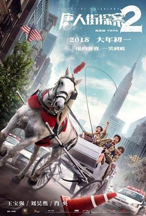 Detective Chinatown 2 Películas En Línea Gratis Subtítulos De Películas Películas Hd