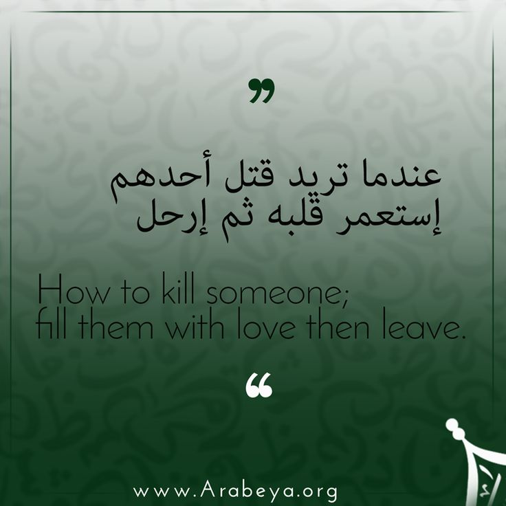 How to kill someone; fill them with love then leave