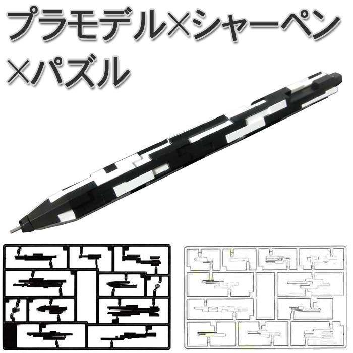 Varacil バラシル [ プラモデル × シャープペンシル × 立体パズル ](ブラック/ホワイト VC-01KW)【黒 白 組み立て式 シャーペン AS IF TOY