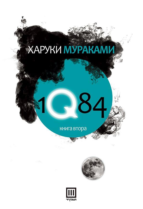 (2) Книга: 1Q84 - Харуки Мураками