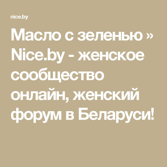 Масло с зеленью » Nice.by - женское сообщество онлайн, женский форум в Беларуси!
