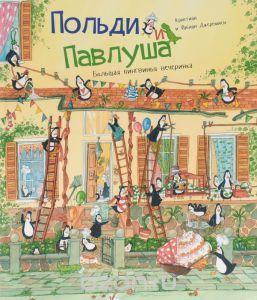 Польди и Павлуша. Большая пингвинья вечеринка | Новые поступления | Купить в Израиле, интернет-магазин OZONRU.co.il,
