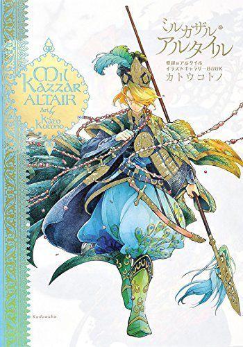 Milkazzar Altair Shoukoku no Altair Illust Gallery Book /Kato Kotono Art Works