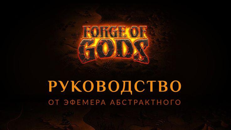 В этом видео #Эфемер расскажет о тактике и стратегии в игре Forge of Gods. Также вы узнаете как правильно собрать армию и ради чего нужно вступать в гильдию.