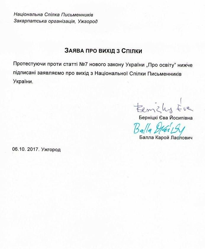 kilepes az ukran írószövetsegből