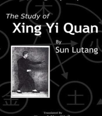 The Study Of Xing Yi Quan: Xing Yi Quan Xue PDF