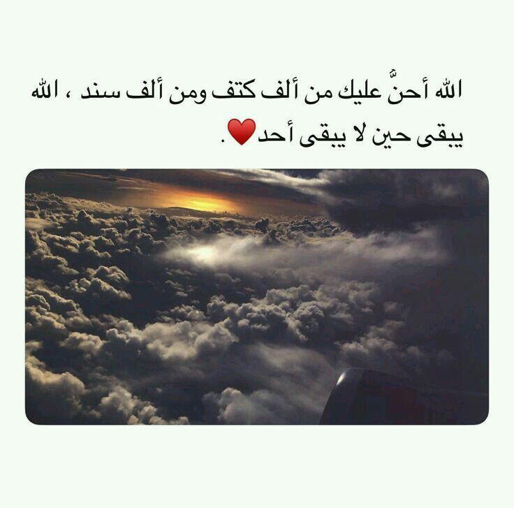 همسات دينية Beautiful Arabic Words Quran Quotes Love Words Quotes