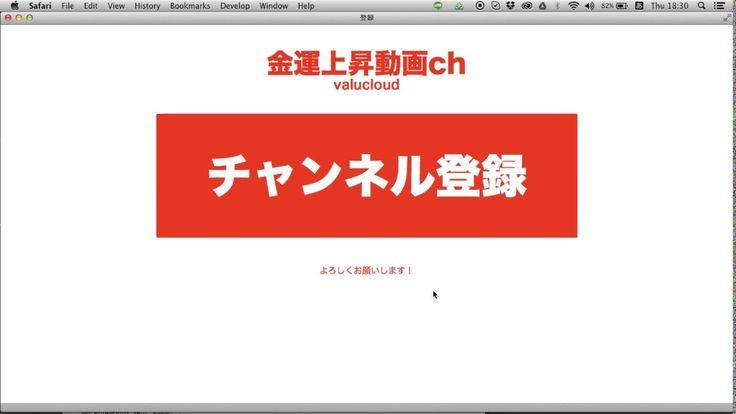 【金運上昇動画】チャンネル登録をお願いします!  金運上昇動画のチャンネル登録です