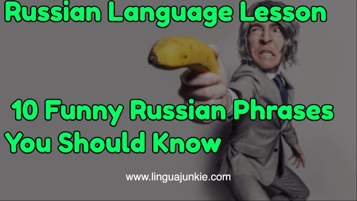 Russian Language Lesson    10 Funny Russian Phrases You Should Know / www.linguajunkie.com