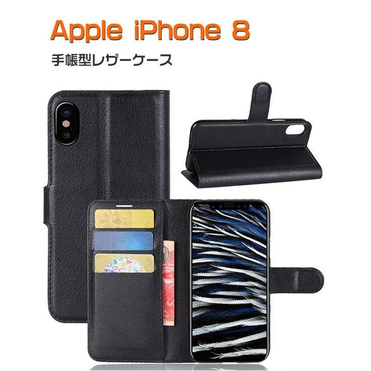iPhone8 ケース 手帳 レザー スタンド機能 カード収納 上質なPUレザー アイフォン8 手帳タイプ レザーケース アップル おすすめ おしゃれ スマホケースLZ【送料無料】 - スマホケースのIT問屋直営店