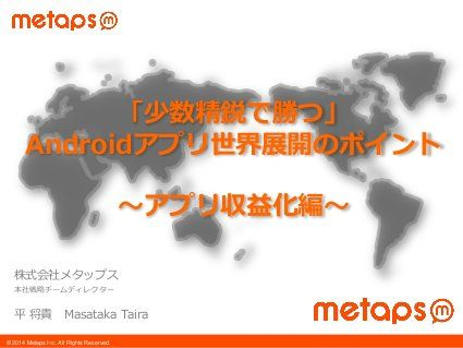「少数精鋭で勝つ」Androidアプリ世界展開のポイント~アプリ収益化編~
