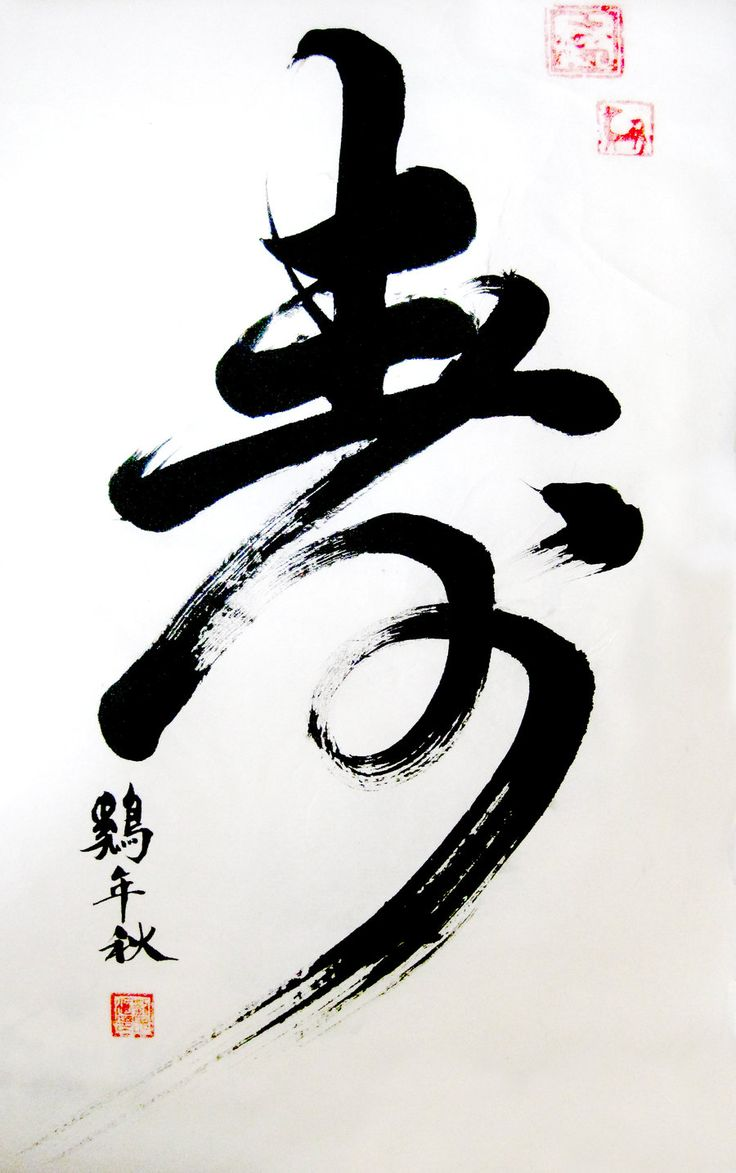 "Chinese calligraphy""age"" by ~sihui128 on deviantART"