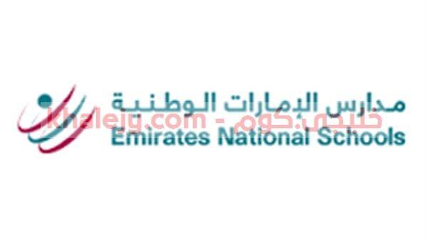 وظائف مدارس الامارات الوطنية في عدة تخصصات تأسست مدرسة الإمارات الوطنية العين في سبتمبر 2006 وهي مدرسة خاصة تقدم خدماتها للطل Arabic Calligraphy Calligraphy