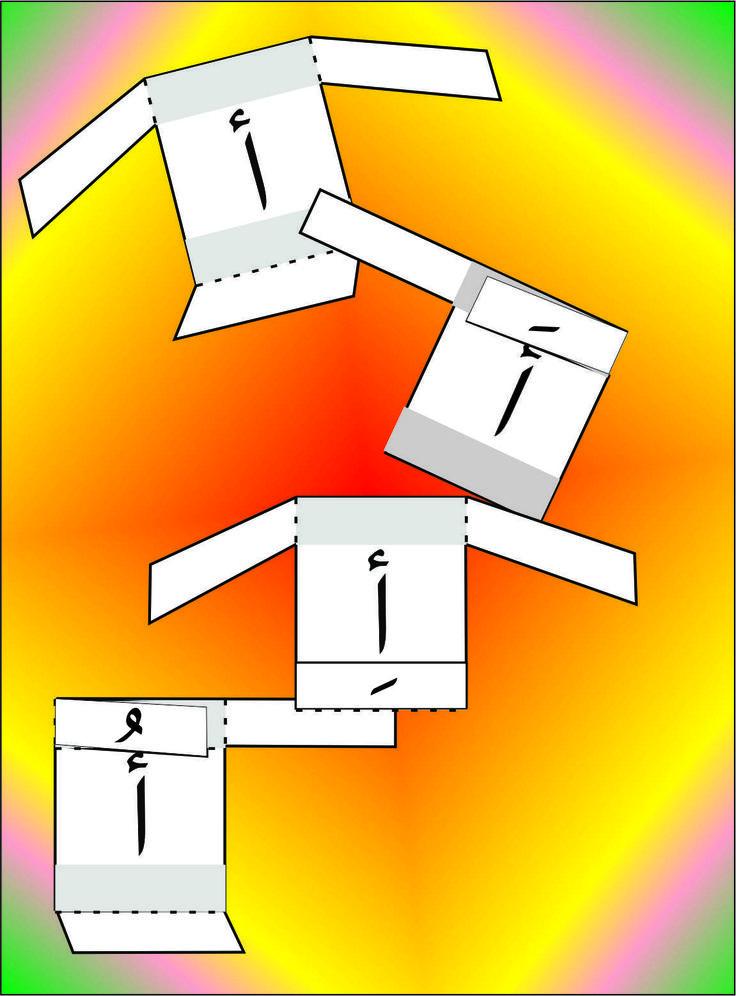 Fold-Flash Cards for Short Arabic Vowels