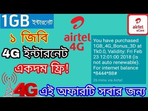 1GB 4G Internet Free On Airtel || Airtel সম জব জ ইনটরনট নন একদম ফরত!!