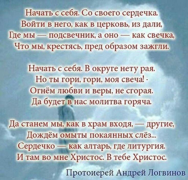 Православные стихи на картинках, ночи для