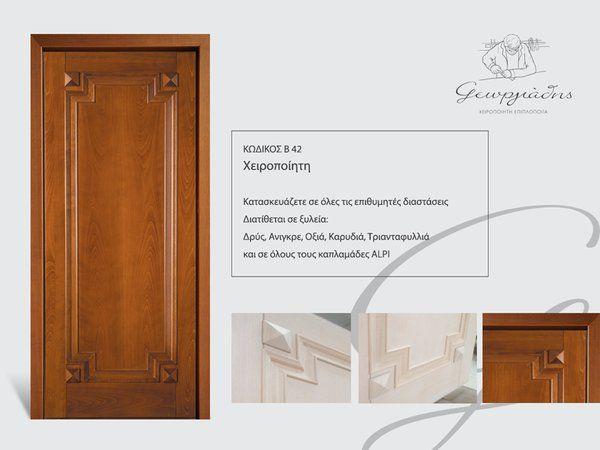 Handmade wooden door_Code B 42/ Georgiadis handmade furniture