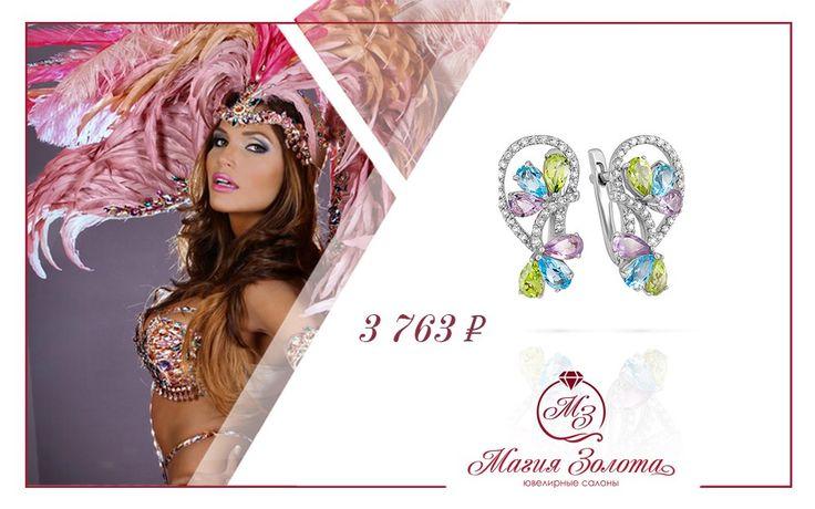 Сегодня в жарком Рио-де-Жанейро начался знаменитый карнавал. Если вы без ума от зажигательных танцев и ярких красок, то эти серьги с самоцветами расскажут окружающим о вашей страстной натуре: https://www.magicgold.ru/catalog/earrings-silver-mix/sergi-s-poludragotsennymi-vstavkami-132161/   #акция #украшения #праздник #рио #карнавал #магия #интернетмагазин #серьги #подарок #доставкаповсейроссии #jewelry #magic #magicgold #girl #серебро #серебро925