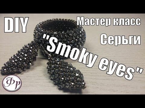 "Серьги из бисера и бусин ""Smoky eyes"". - YouTube"