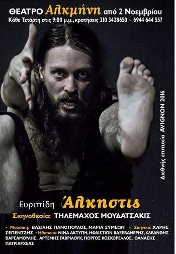 #Άλκηστίς, σε σκηνοθεσία Τηλέμαχου Μουδατσάκι στο  Θέατρο Αλκμήνη ................Όσοι δεν δουν αυτή τη σπουδαία παράσταση, θα χάσουν μια μοναδική εμπειρία. _________________________ Γράφει ο Δημήτρης Βαρβαρήγος #theater #theatro #art #parastasi http://fractalart.gr/alkisti-moudatsakis/
