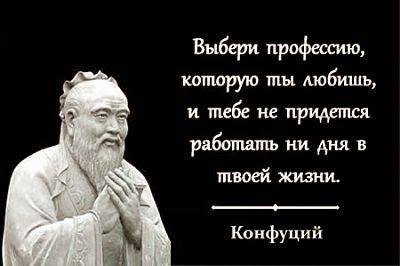 Картинки Конфуций
