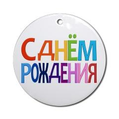 Happy Birth day in Russian Ornament (Round) > Happy Birth day in Russian > FabSpark, Gifts that make you smile:)