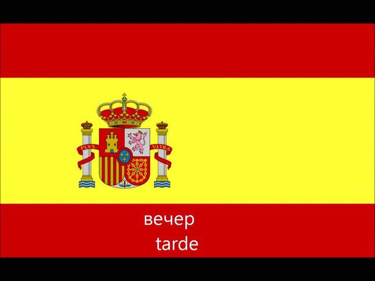150 Испанские фразы для начинающих