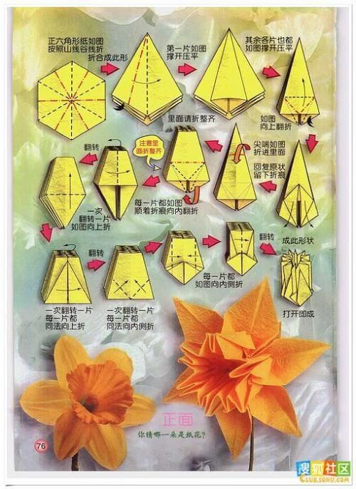 origami daffodil - my favorite flower. this makes me happy. :D