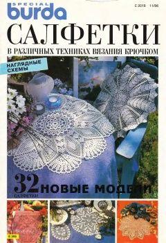 Burda special №11 1996