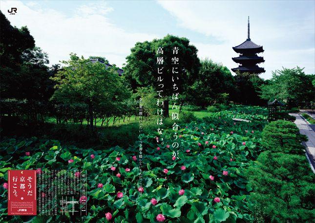 「そうだ 京都、行こう。」2007年【初夏】東寺(教王護国寺)