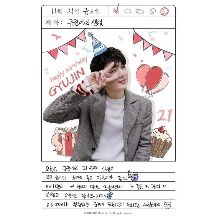 "5,974 Suka, 328 Komentar - UP10TION (@u10t_official) di Instagram: ""[#업텐션] #규진 의 생일을 축하합니다! HAPPY BIRTHDAY TO GYUJIN! #HAPPYGYUJINDAY"""