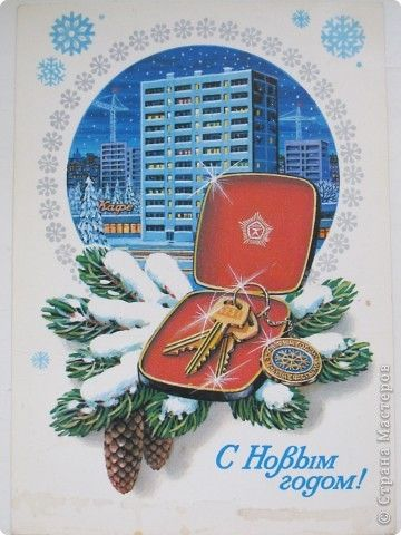 Happy New Year New home USSR